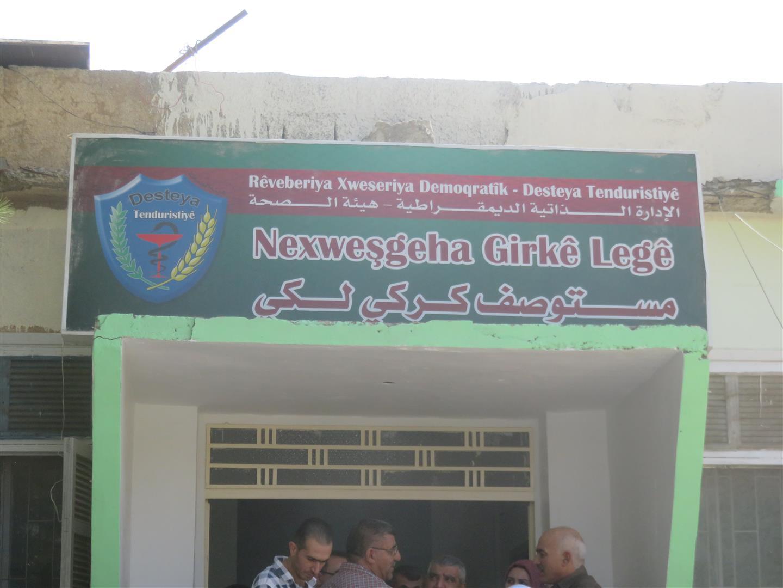 هيئة الصحة تفعّل المركز الصحي في كركي لكي