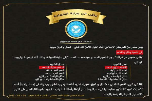 قوات الأسايش تكشف سجل ثلاثة شهداء من قواتها