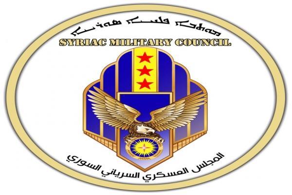 المجلس العسكري السرياني يدعو للضغط على تركيا لوقف الهجوم