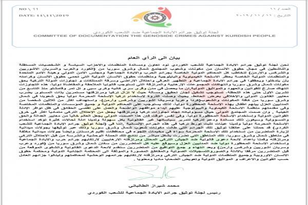 بيان للجنة توثيق جرائم الإبادة الجماعية للشعب الكردي حول انتهاكات الاحتلال التركي