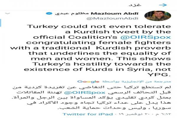 عبدي: عداء تركيا تجاه الوجود الكردي لدرجة لم تستطع التغاضي عن تغريدة كردية من قبل التحالف
