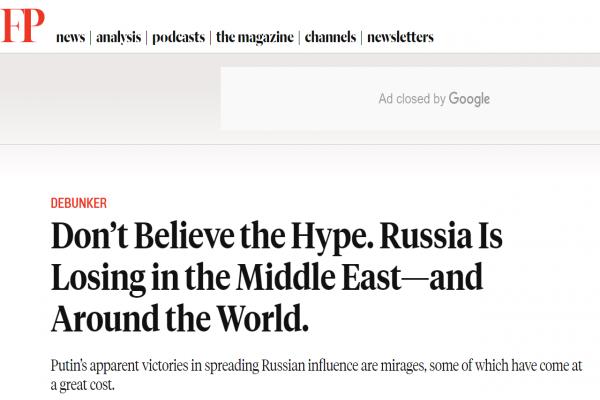 مجلة أمريكية: الحديث عن نجاحات روسيا في الشرق الأوسط والعالم مبالغ فيه
