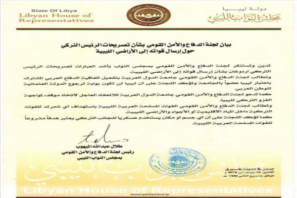 مجلس النواب الليبي يحذر أردوغان: لن نكون بوابة للمخططات العثمانية
