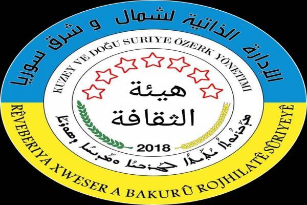 بطاقة تعزية من هيئة الثقافة برحيل الفنان الكردي سعيد يوسف