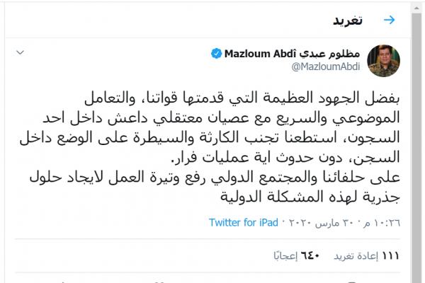 مظلوم عبدي يدعو التحالف والمجتمع الدولي لإيجاد حل جذري لمشكلة معتقلي داعش