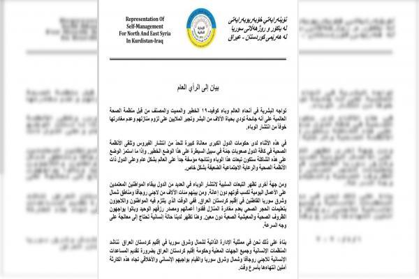 ممثلية الإدارة الذاتية في باشور تناشد الحكومة لمساعدة اللاجئين من شمال وشرق سوريا