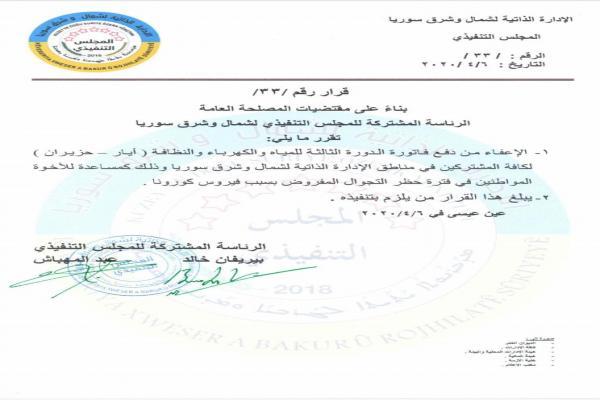 إعفاء المشتركين من رسوم خدمية في شمال وشرق سوريا