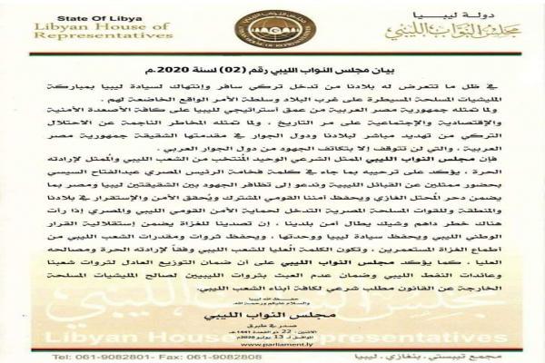 بعد التهديد التركي...النواب الليبي يرحب بالتعاون مع مصر