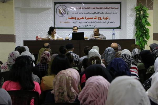 منتدى حلب الثّقافيّ ينظّم محاضرة بعنوان