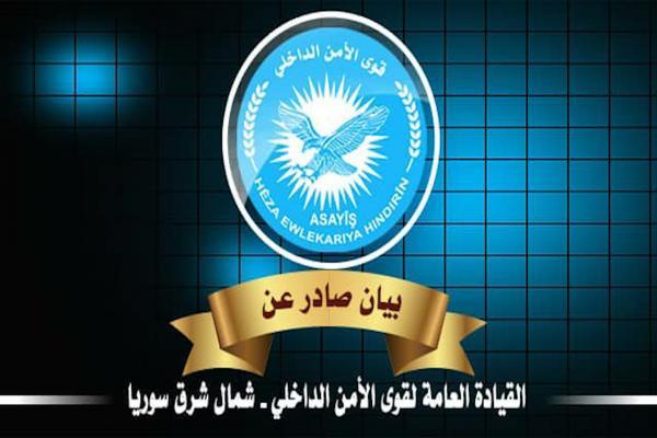 القيادة العامّة لقوى الأمن الدَّاخلي تعلق على معاودة الاحتلال التركي استهداف مدينة قامشلو