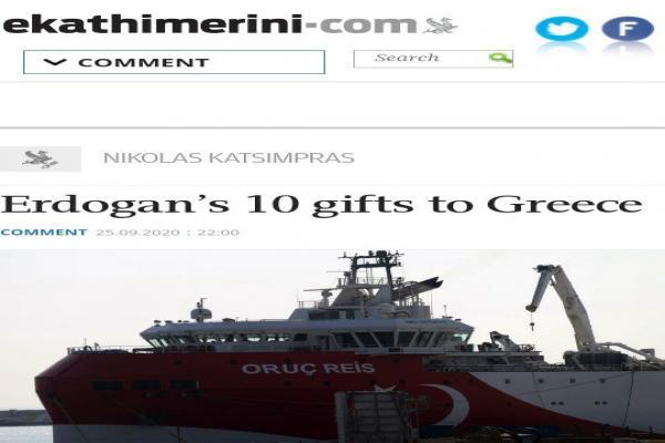 صحيفة يونانية تتحدث عن عشرة هدايا أردوغانية لليونان هذا الصيف