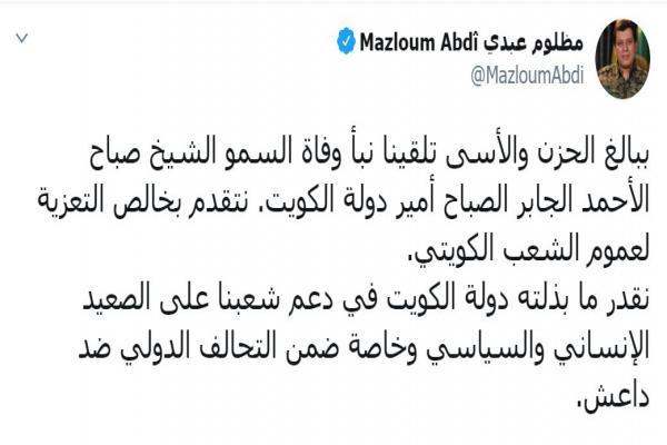 مظلوم عبدي يقدم التعازي بوفاة امير دولة الكويت