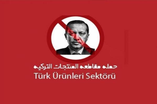 حملات مقاطعة المنتجات التركية مستمرة حتى ''ردع أردوغان''