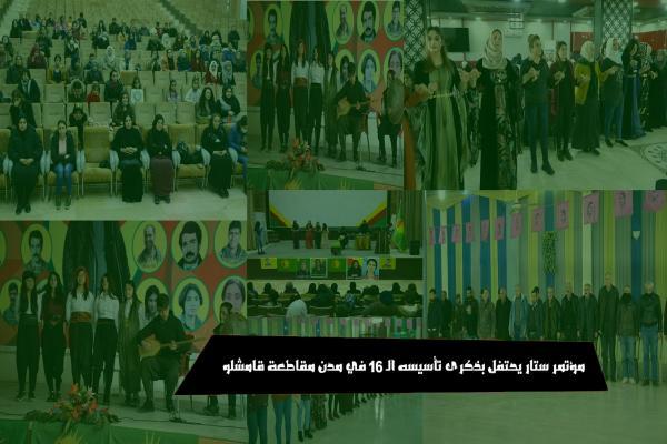 مؤتمر ستار يحتفل بذكرى تأسيسه الـ 16 في مدن مقاطعة قامشلو