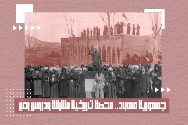 جمهورية مهاباد.. محطة تاريخية مشرقة ودروس وعِبَر