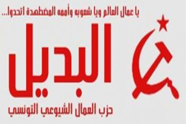 حزب العمال التونسي يجدد تضامنه مع HDP ويعزي بالشهيدة دنيز بويراز
