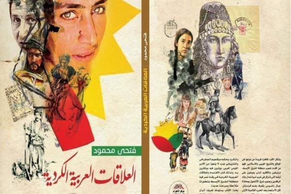 الكاتب المصري فتحي محمود يصدر كتاباً بعنوان