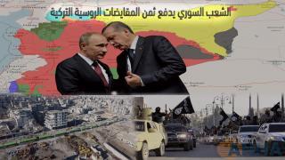 سوريا سوق مقايضاات المصالح الروسية -السورية