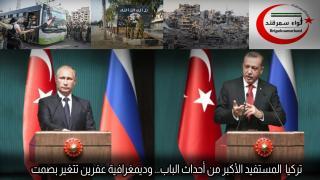 تركيا المستفيد الأكبر من أحداث الباب... وديمغرافية عفرين تتغير بصمت -1-