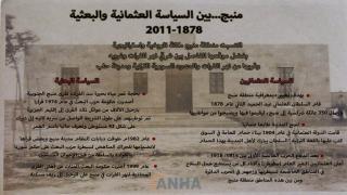 منبج...بين السياسة العثمانية والبعثية -2