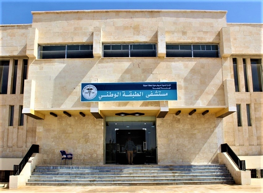 Al-Tabqa National Hospital on road to draw smile on each patient's face