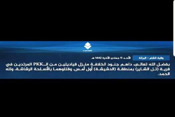 ISIS claims responsibility of assassinating two administrators in Dishisha Council