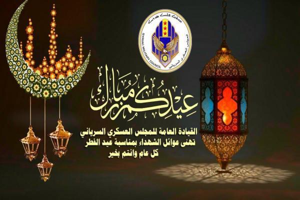 Syriac military congratulates Muslims of NE, Syria, Eid Al-Fitr