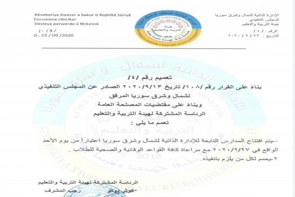 El Órgano de Educación fija el 27 de septiembre como fecha para la apertura de escuelas