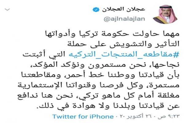 Ajlan Al-Ajlan: los canales de inversión saudíes están cerrados a los productos turcos