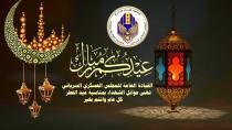 Meclisa Leşkerî ya Suryanî peyama Cejna Remezanê da