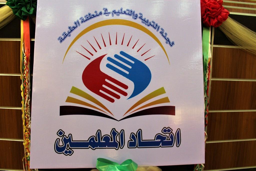 Tebqa Öğrenmenler Birliği 1. Konferansı sona erdi
