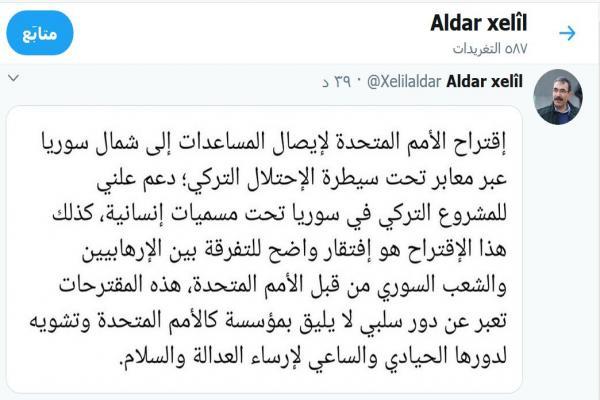 Aldar Xelîl: BM'nin sınır kapısı önerisi Türk devletinin projelerine desteğinin açık örneğidir