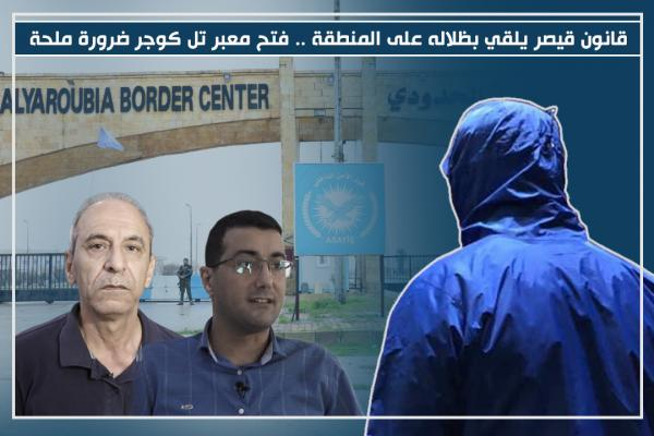 'Til Koçer Sınır Kapısı'nın açılması elzemdir'