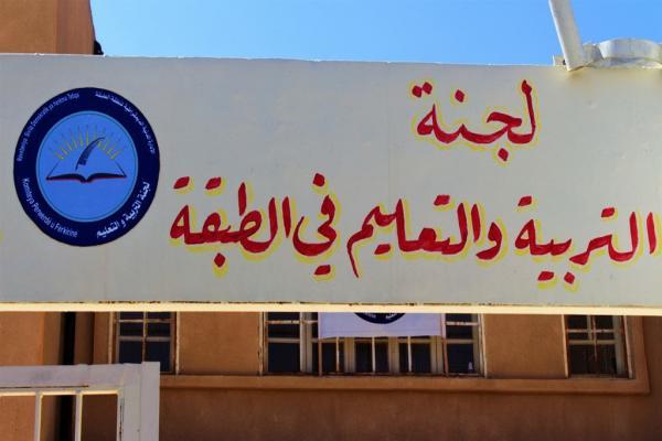 Tebqa Eğitim Komitesi, eğitim sisteminde atılım yapmaya hazırlanıyor
