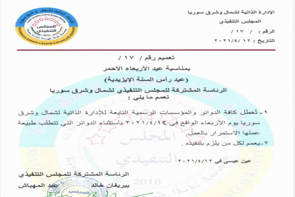 Özerk Yönetim, Çarşema Sor'u resmi tatil ilan etti