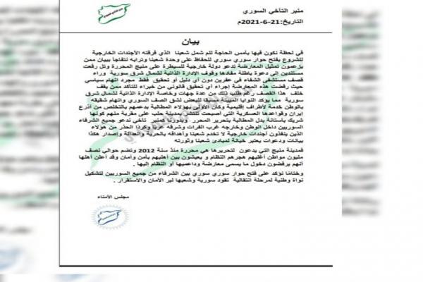 Suriye Kardeşlik Platformu, İtilaf'ın işgal çağrısını kınadı